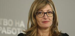 България подкрепя Северна Македония за начало на преговори за присъединяване към ЕС