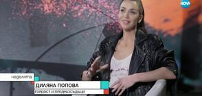 Диляна Попова откровено за любовта й с Блатечки (ВИДЕО)