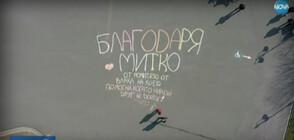 Как един необикновен надпис в Бургас трогна стотици? (ВИДЕО)