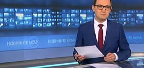 Новините на NOVA (17.02.2020 - 6.30)