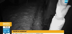 """""""ДРЪЖТЕ КРАДЕЦА"""": Мъж отмъкна електрическа крушка от къща (ВИДЕО)"""