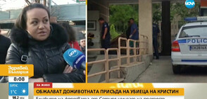 Роднини на зверски убитата Кристин от Сотиря излизат на протест