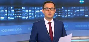 Новините на NOVA (17.02.2020 - 8.00)
