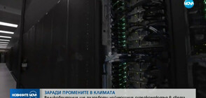 Мощен суперкомпютър ще предсказва идването на бури (ВИДЕО)