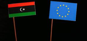 ЕС стартира нова операция за прилагане на оръжейното ембарго спрямо Либия