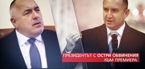ВОЙНА ПО ВЪРХОВЕТЕ: Радев атакува Борисов, остра реакция на Гешев (ОБЗОР)