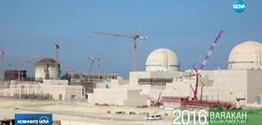Атомна електроцентрала ще заработи в Абу Даби (ВИДЕО)
