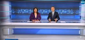 Новините на NOVA (17.02.2020 - централна)