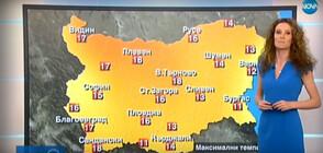 Прогноза за времето (17.02.2020 - централна)