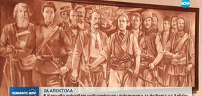 В Карлово показват новооткрити документи за живота на Левски