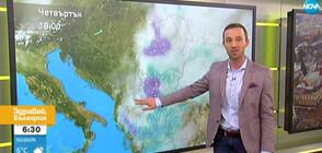 Прогноза за времето (18.02.2020 - сутрешна)