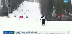Свещеници организираха състезание по ски (ВИДЕО)