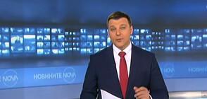 Новините на NOVA (18.02.2020 - 7.00)