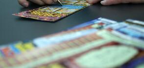 Обнародваха промените в Закона за хазарта