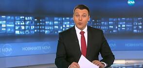 Новините на NOVA (18.02.2020 - 8.00)