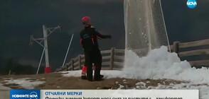 ЗАРАДИ ТОПЛОТО ВРЕМЕ: Френски зимен курорт носи сняг за пистите с хеликоптер (ВИДЕО)