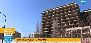 Хиляди се обединиха в построяването на модерна детска болница (ВИДЕО)