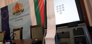 Караянчева: Машинното гласуване ще затрудни сериозно българските гласоподаватели