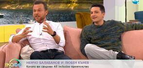 Любен Кънев и Ненчо Балабанов: Свързани от истинско All Inclusive приятелство