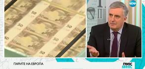 РАЗДЕЛЕНИЕ ЗА ЕВРОТО: Какво ще се случи, ако приемем европейската валута?
