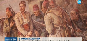 В ПАМЕТ НА АПОСТОЛА: България отбеляза 147 години от гибелта на Васил Левски