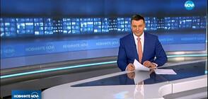 Новините на NOVA (19.02.2020 - 9.00)
