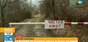 Как частни собственици заграбиха път в община Своге?