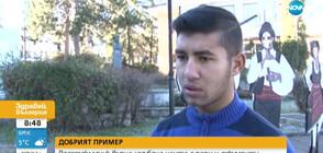 ДОБРИЯТ ПРИМЕР: Момче върна изгубена чанта с пари и документи
