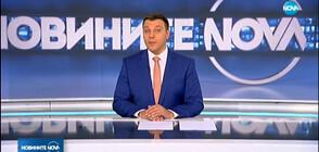 Новините на NOVA (19.02.2020 - обедна)
