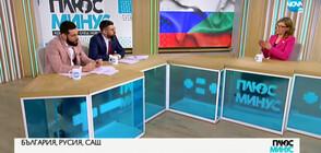 Захариева: Отношенията между България и Русия са добри (ВИДЕО)