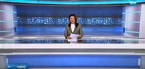 Новините на NOVA (19.02.2020 - следобедна)