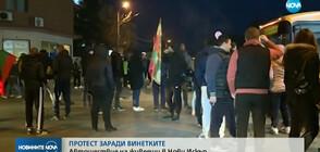 Протестиращи от Нови Искър блокираха Околовръстното (ВИДЕО)
