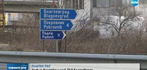 Знак за винетка и на Е-79 в Благоевград (ВИДЕО)