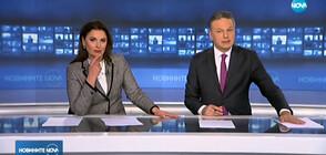 Новините на NOVA (19.02.2020 - централна)