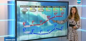 Прогноза за времето (19.02.2020 - централна)
