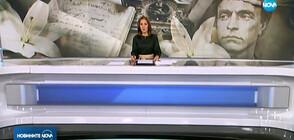 Новините на NOVA (19.02.2020 - късна)