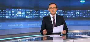 Новините на NOVA (20.02.2020 - 6.30)