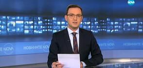 Новините на NOVA (20.02.2020 - 7.00)