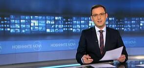 Новините на NOVA (20.02.2020 - 8.00)