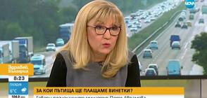 Аврамова: Проблемът с винетките дойде заради липса на комуникация