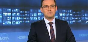 Новините на NOVA (20.02.2020 - 9.00)