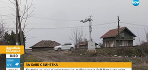 ЗА ХЛЯБ С ВИНЕТКА: Камери на тол системата на главна улица във видинско село
