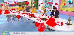 """""""Един за друг"""" на Свети Валентин"""