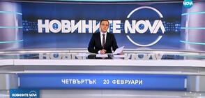 Новините на NOVA (20.02.2020 - обедна)