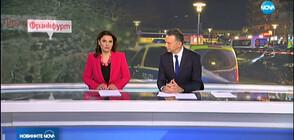 Новините на NOVA (20.02.2020 - централна)