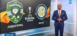 Спортни новини (20.02.2020 - централна)
