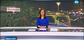 Новините на NOVA (20.02.2020 - късна)