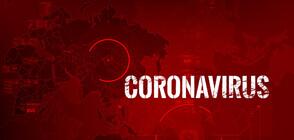 Коронавирусът продължава да бъде заплаха