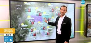 Прогноза за времето (21.02.2020 - сутрешна)