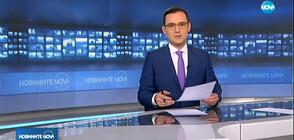 Новините на NOVA (21.02.2020 - 7.00)